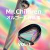 Mr.Children 作品集 VOL-1 (オルゴールミュージック) ジャケット写真