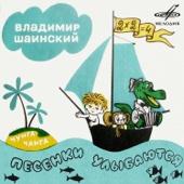 Владимир Шаинский: Песенки улыбаются
