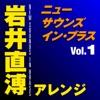 New Sounds In Brass Naohiro Iwai Arranged, Vol. 1, Tokyo Kosei Wind Orchestra