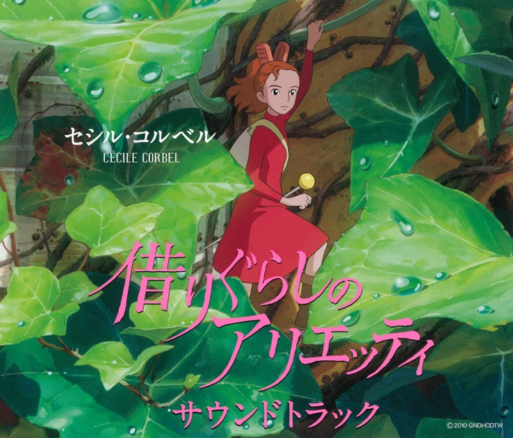Arrietty's Song (Instrumental Version) - Cécile Corbel