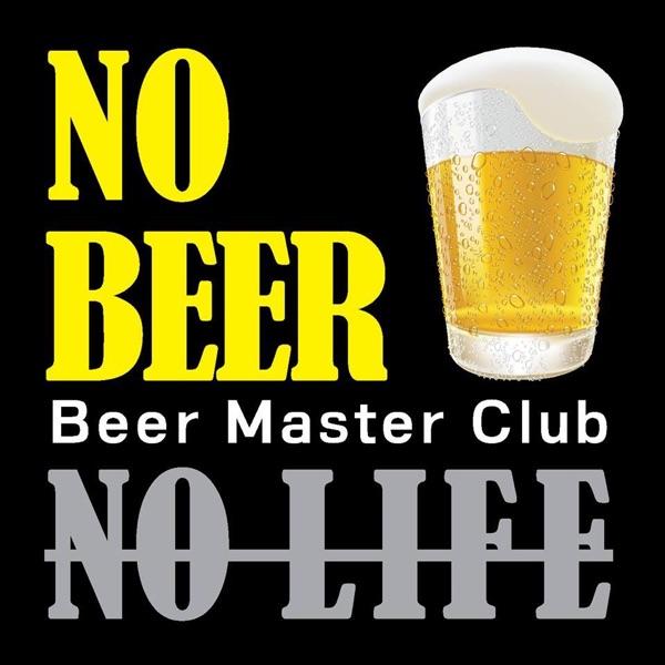 No Beer, No Life