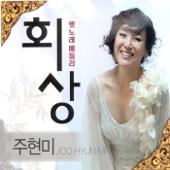 회상 옛노래 메들리, Vol. 1, 2 - Ju Hyun Mi