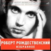 Мои года - Vakhtang Kikabidze & Pop Symphony Orchestra and the Central Television and All-Union Radio