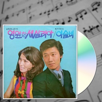 영원한 세실리아 / 이슬비 – Various Artists [iTunes Plus AAC M4A] [Mp3 320kbps] Download Free