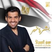 Boushret Kheir - Hussain Al Jassmi