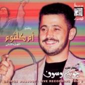 Sings Oum Kalsoum, Vol. 2 (Live) - EP