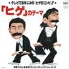 「ヒゲ」のテーマ (DO ME) [with Kenneth Gamble & Leon A. Huff] - Single