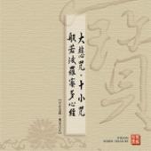 大悲咒.十小咒.般若波羅蜜多心經 (華語版)
