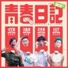 Buy 青春日記 by The Locals on iTunes (Chinese Rock)