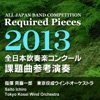 All Japan Band Competition Required Pieces 2013 - EP, 齊藤一郎指揮 東京佼成ウインドオーケストラ