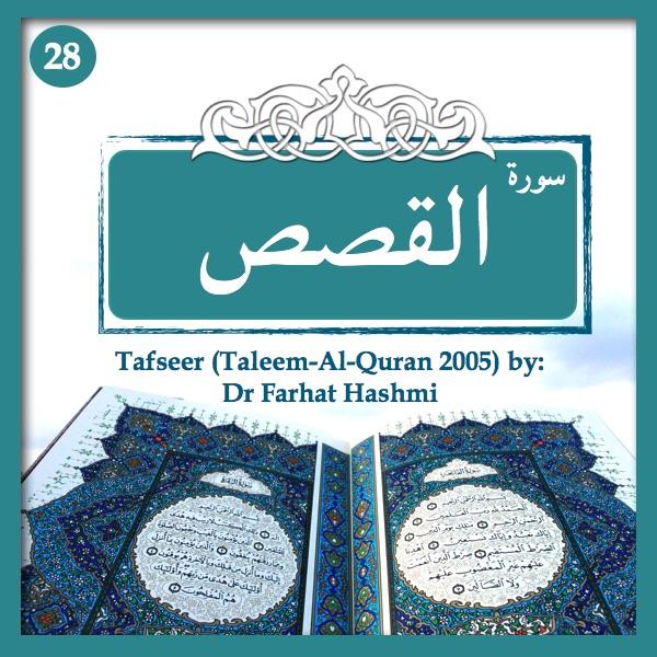Tafseer-Surah-Al-Qasas-28