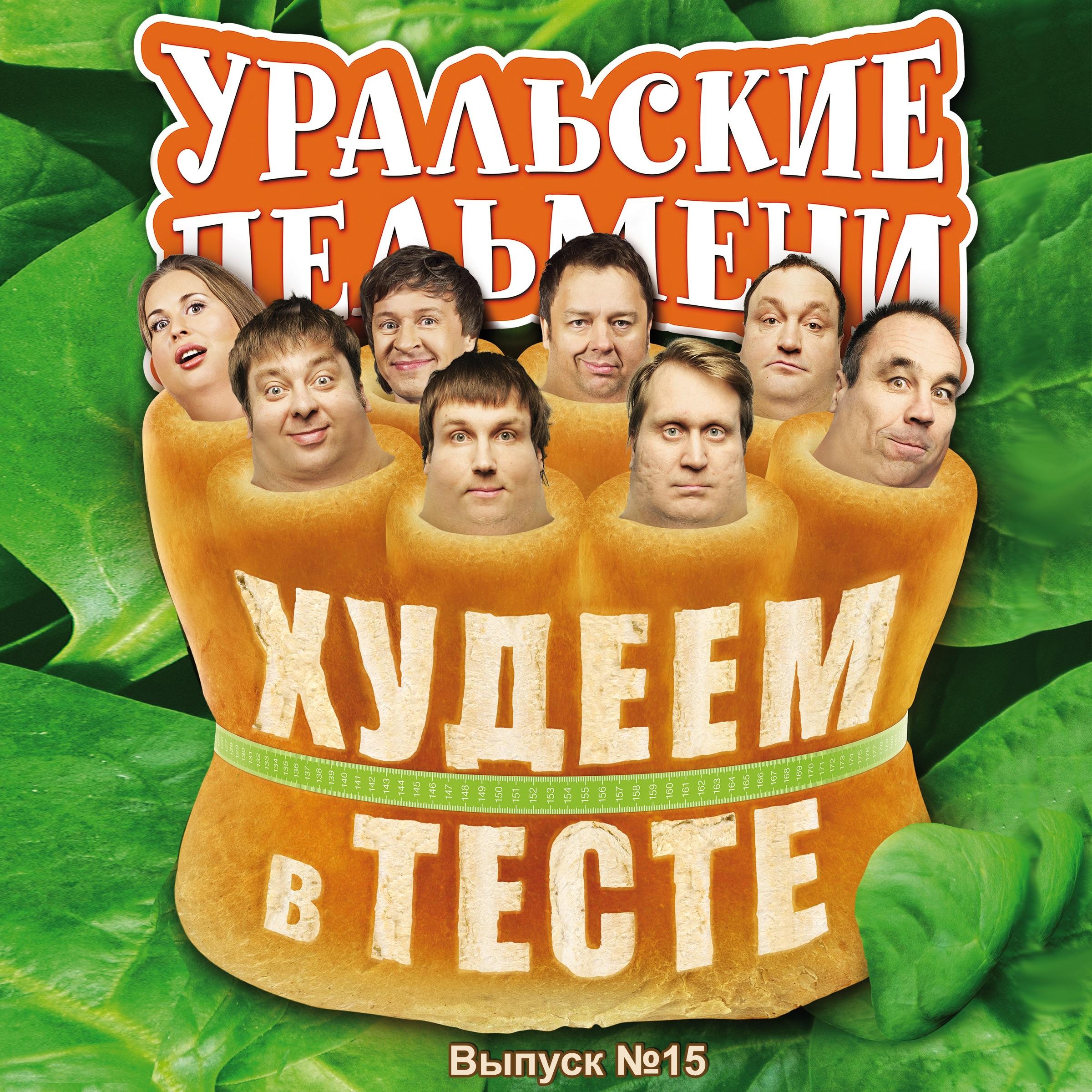 Уральские пельмени пуля 3 15 фотография
