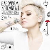 Eleonora Zouganeli & Kostas Livadas - I Epimoni Sou artwork