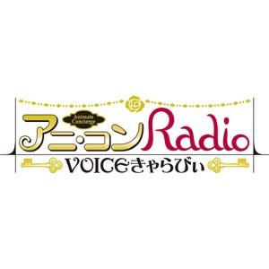アニ・コン RADIO VOICEきゃらびぃ