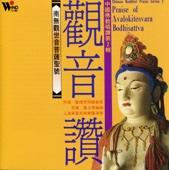 Chinese Buddhist Praise Series 2: Praise of Avalokitesvara Bodhisattva