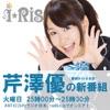 i☆Ris芹澤優のせりざわーるど with you|AM1422kHzラジオ日本