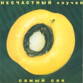 Генералы (Песчаных карьеров) - Neschastny Sluchay