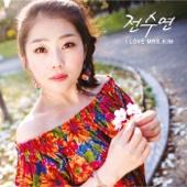 I Love Mrs. Kim - EP