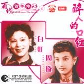 百代百年系列4: 白虹/周璇 - 醉人的口紅