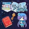 Aoki Lapis In a Wonderful Labyrinth - EP
