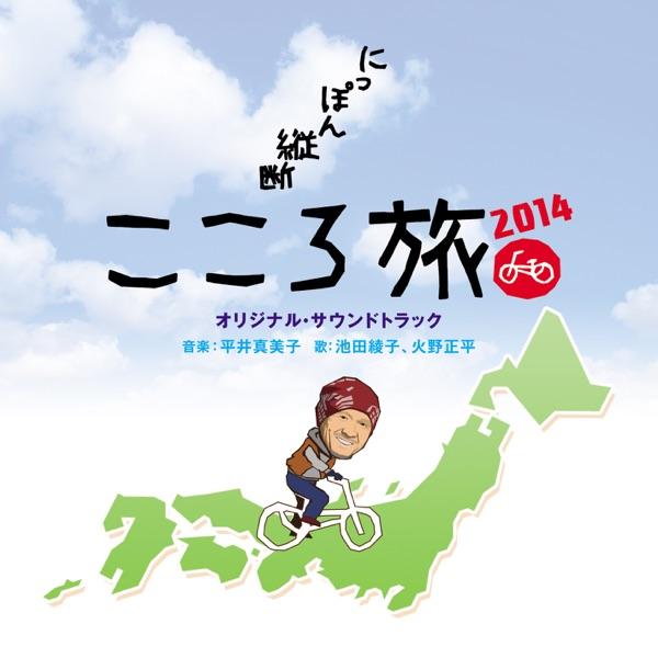 Mamiko Hirai にっぽん縦断 こころ旅2014 オリジナルサウンドトラック Album Cover