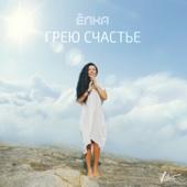 Грею счастье - Elka