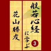 般若心経に学ぶ(第3巻)