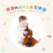 寶寶的古典名曲音樂盒(胎教音樂、潛能開發、搖籃曲、放鬆音樂)