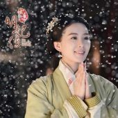 "Oblivion (TV Drama ""The Imperial Doctress"" Interlude) - Lala Hsu"