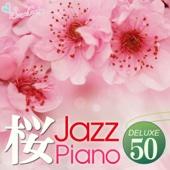 カフェで流れる桜ジャズピアノ DELUXE50