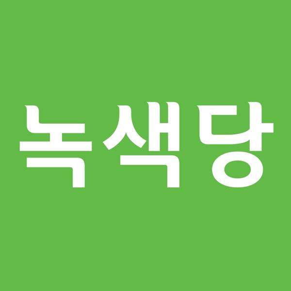 녹색당 팟캐스트