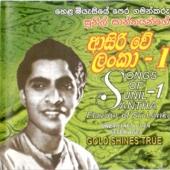 Asiri We Lanka, Vol. 1 - Sunil Shantha