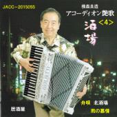 Uramachisakaba by Accordion