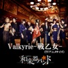 Valkyrie-戦乙女-(アニメTVサイズ) - Single ジャケット写真