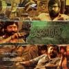 Iraivi Original Motion Picture Soundtrack EP