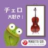 Menuetto Kids - Classical Music for Children/I Like the Cello!