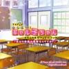 TVアニメ『おしえて!ギャル子ちゃん』オリジナルサウンドトラック「なんで音楽は素敵なんですか?」