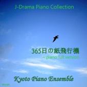 365nichi no Kamihikouki (Piano Full Version)