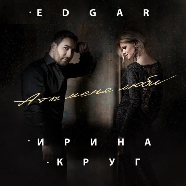 Скачать музыку эдгар я тебя люблю