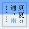 Manatsu No Tooriame - Single