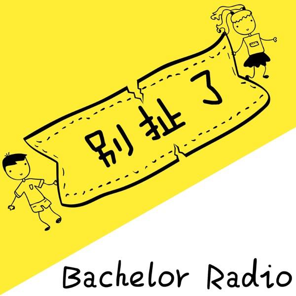 别扯了 - Bachelor Radio