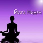 Йога Нидра - Музыка для Занятий Йогой и Медитации, Расслабляющая Фоновая Музыка