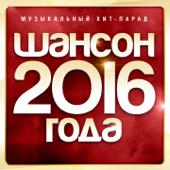 Шансон 2016 года (Музыкальный хит-парад)