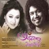 Akaxor Nilakhini - Papon & Madhusmita Bhattacharya