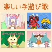 保育園・幼稚園向けの楽しい手遊び歌(わらべうた)