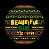 Beautiful Girl (feat. Kwon Jeong Yeol) - Skull & HaHa