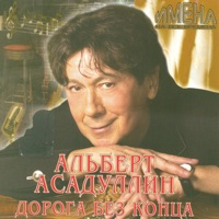 Альберт Асадуллин - Мальчик С Девочкой Дружил