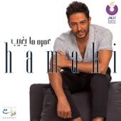 Omro Ma Yegheeb - Mohamed Hamaki