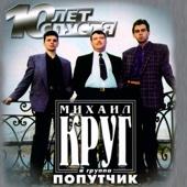 Nostalgia for the Future Love - Mikhail Krug & Gruppa Poputchik