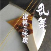 津軽じょんがら節 (Ver.3)